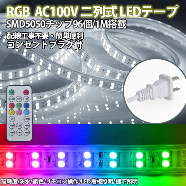 いつもの部屋がおしゃれなお店に 超高輝度高品質チップ5050 SMD 採用 防水仕様 お気に入り 折り曲げ自在のテープ RGB16色 AC100V 家庭用ACアダプター 明るい大粒LEDチップ5050SMD 96SMD M 12mセット 送料無料 リモコン付き 明るい カウンタ照明 長持ち 簡単設置 おしゃれ 仕様 ledテープライト 間接照明 強力 棚下照明 希少 装飾照明 防水 クリスマス装飾にも ledテープ 二列式