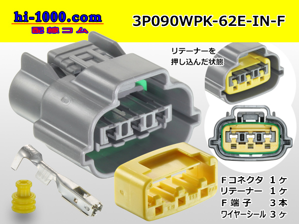 Sumitomo Wiring Systems 090 type 62 waterproofing series E type 3 pole on