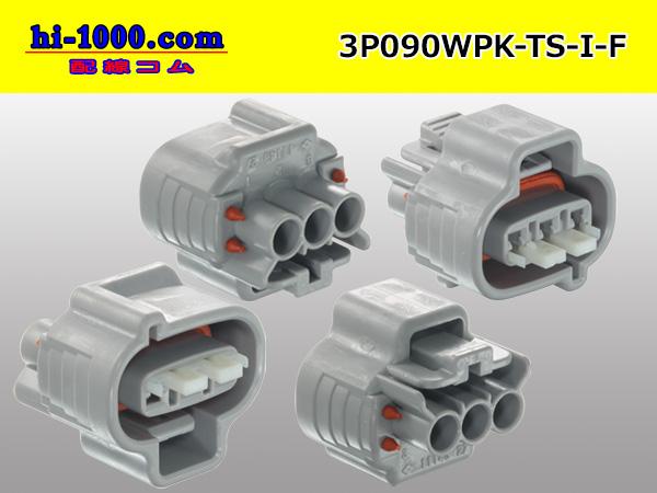 스미토모3극히 TS방수 코넥터(단자・와이어 씰 첨부)/3 P090WPK-TS-I-F