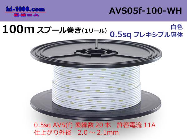 住友電装 AVS0.5f スプール100m巻き 白色/AVS05f-100-WH
