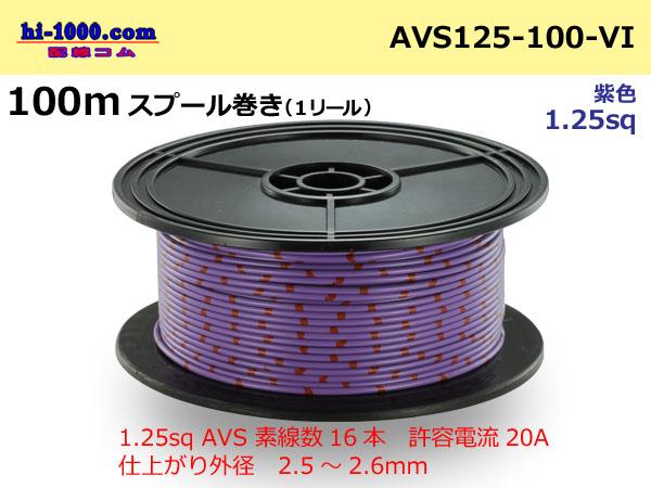 住友電装 AVS1.25 100mスプール巻き 紫色/AVS125-100-VI