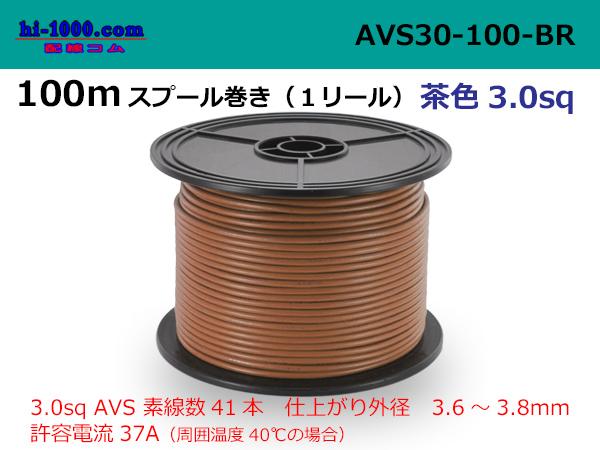 住友電装 AVS3.0 100mスプール巻き 茶色/AVS30-100-BR