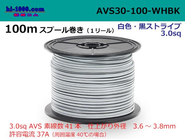 住友電装 AVS3.0 100mスプール巻き 白色・黒ストライプ/AVS30-100-WHBK
