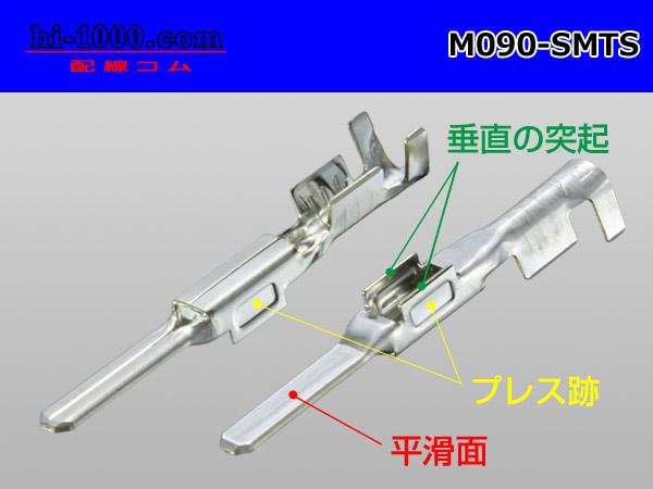 090-住友 TS / 矢崎 090 系列操作系统终端非防水 /M090-SMTS