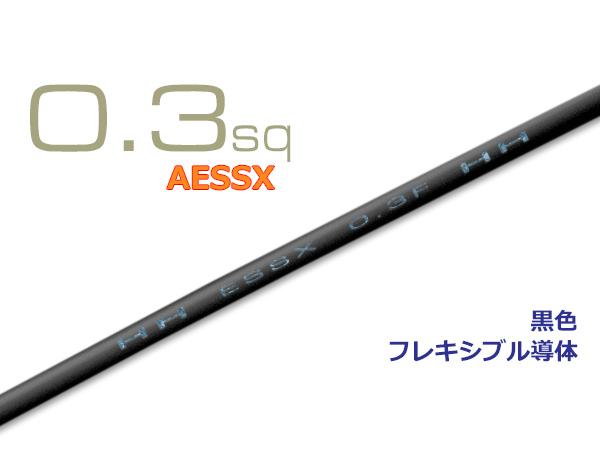AESSX0.3sq自動車用極薄肉耐熱低圧電線 1m AESSX03f-BK 黒色 ブランド買うならブランドオフ 正規品