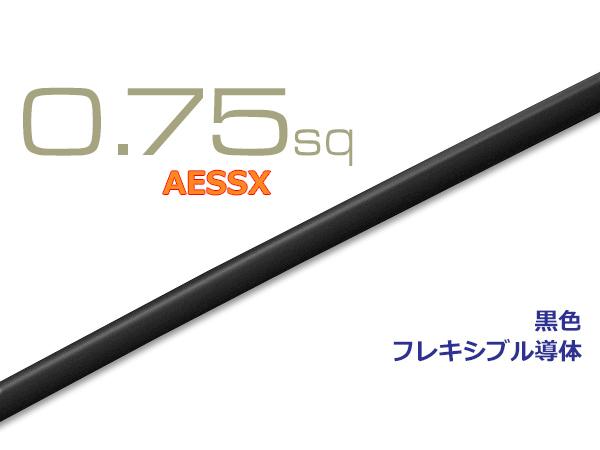 激安通販専門店 住友極薄肉耐熱電線AESSX0.75f 1m 黒色 AESSX075f-BK 贈呈