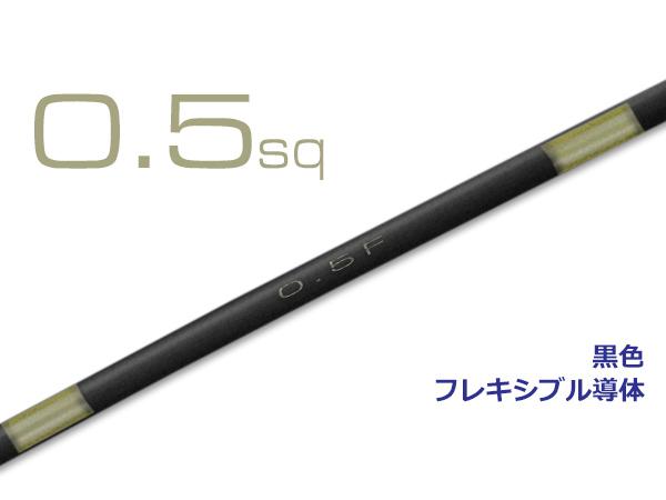 AVS0.5sq自動車用薄肉低圧電線(1m)黒色/AVS05f-BK