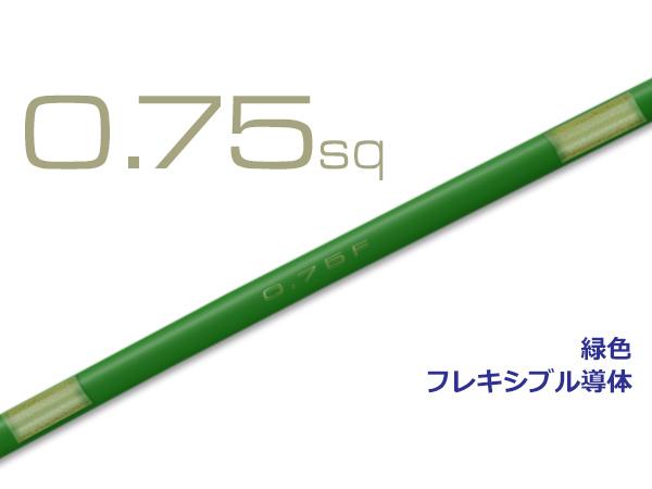 住友電装 期間限定の激安セール AVS0.75f 1m AVS075f-GRE 驚きの価格が実現 緑色