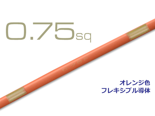 AVS0.75sq自動車用薄肉低圧電線 オーバーのアイテム取扱☆ 1m AVS075f-OR 保障 オレンジ