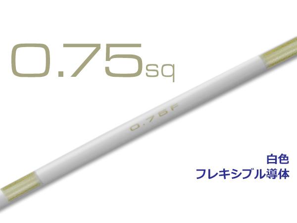 住友電装 AVS0.75f 高品質新品 1m AVS075f-WH 白色 定番から日本未入荷
