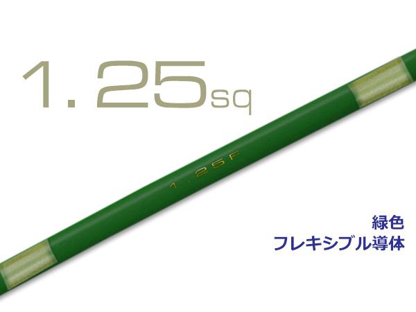 住友電装 即出荷 AVS1.25f 1m AVS125f-GRE 初売り 緑