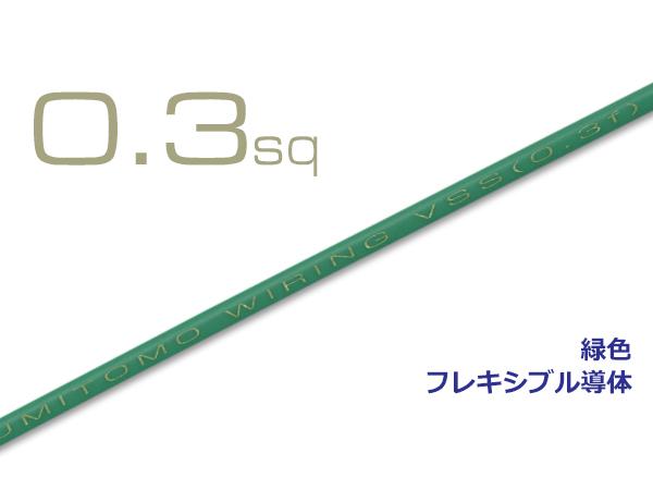 AVSSC0.3F 住友電装 AVSSC03f-GRE 緑 付与 格安店