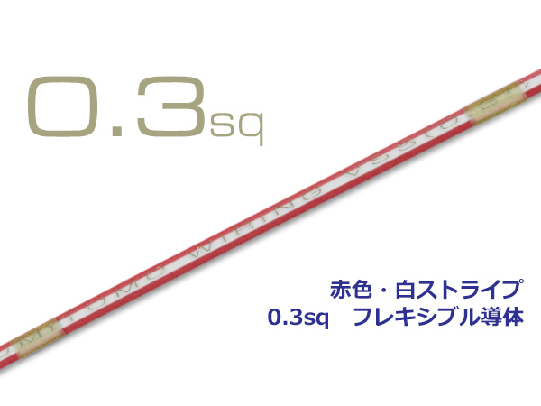 AVSSC0.3F アウトレットセール 特集 住友電装 赤 AVSSC03f-RDWH 人気ショップが最安値挑戦 白
