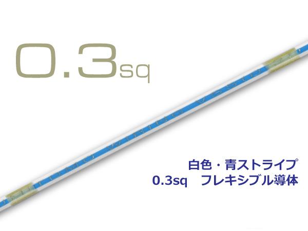 AVSSC0.3F 住友電装 白 出色 AVSSC03f-WHBL 青 無料