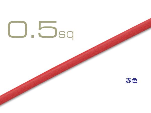 矢崎総業製 CAVS0.5 正規店 1m 新着セール CAVS05-RD 赤色