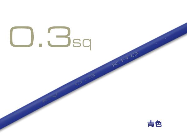 KV青色0.3sq 優先配送 5☆大好評 1m KV03BL