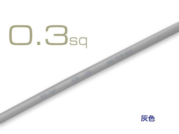 KV灰色0.3sq 1m KV03GRY 人気ショップが最安値挑戦 特売