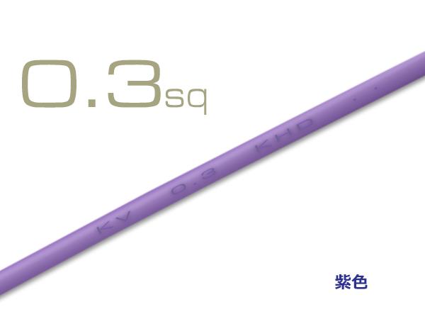KV紫色0.3sq ご予約品 国産品 1m KV03PU