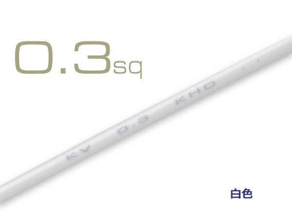 低価格化 好評 KV白色0.3sq 1m KV03WH