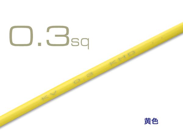 KV黄色0.3sq 1m 正規激安 KV03YE 輸入