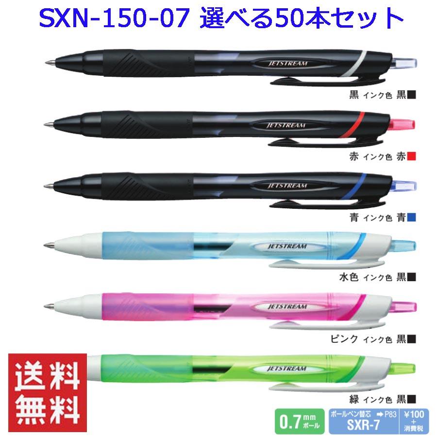 三菱鉛筆 油性ボールペン ジェットストリーム SXN-150-07/50本セット 送料無料企業販促用に最適ギフト・挨拶用セット