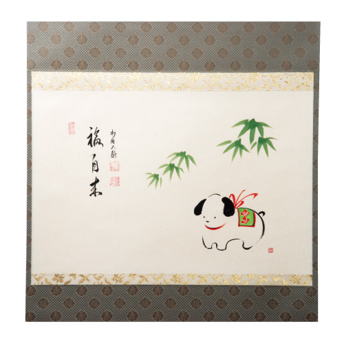 【茶道具 新春・干支】軸 宗舟戌画 「福自来」 有馬頼底師賛