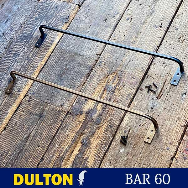 BAR 公式 60 バー 全2色 アイアンバー タオル掛け DULTON ダルトン シンプル 配送員設置送料無料