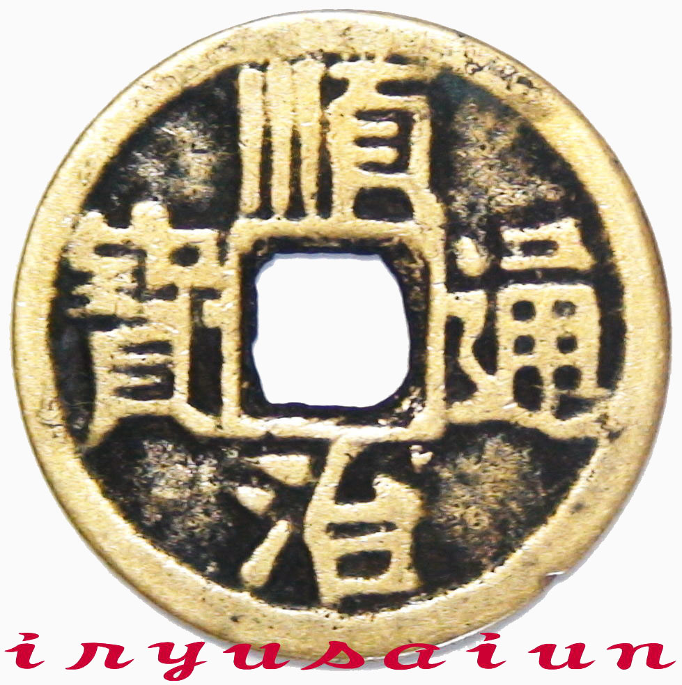 Auc iryusaiun rakuten global market brand new coin sale price brand new coin sale price replica chinese copper junji through precious ancient coins 23 mm and the symbol of the china merchants property is biocorpaavc Choice Image