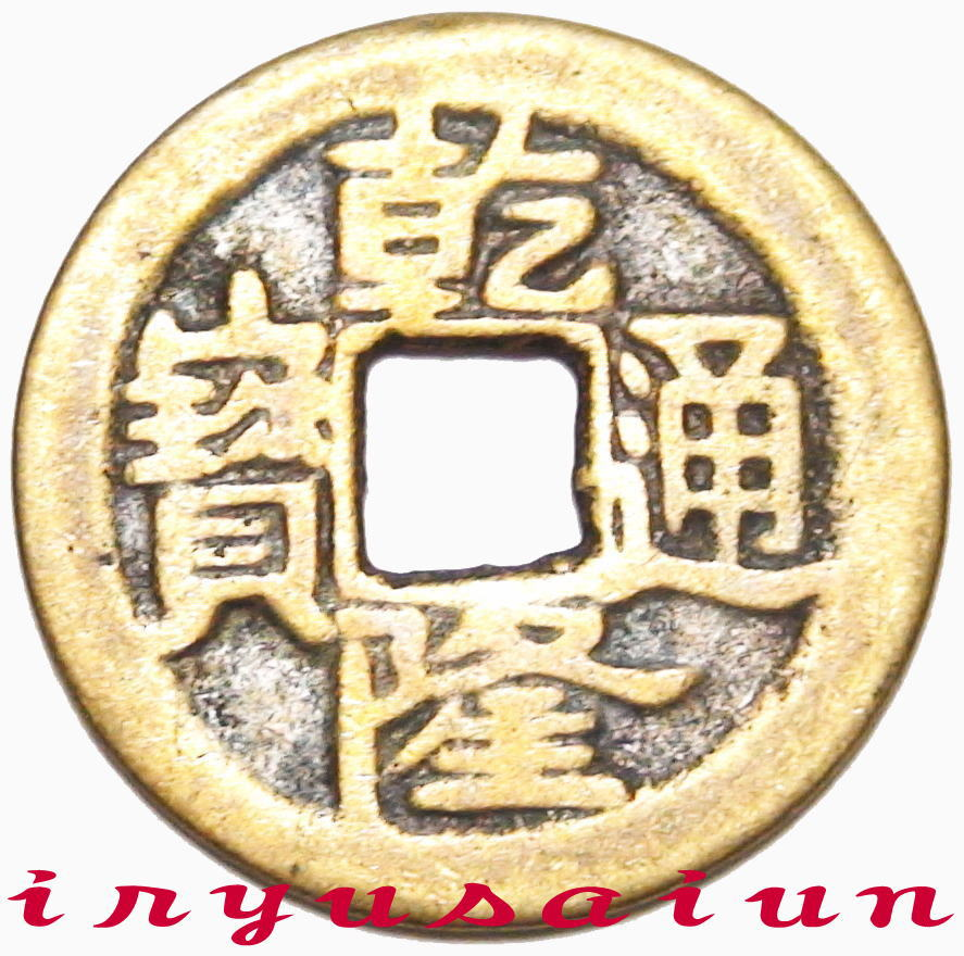Brand New Coin Price Replica Chinese Copper Dry Through Precious Ancient Coins 23 Mm And The Symbol Of China Merchants Property Is