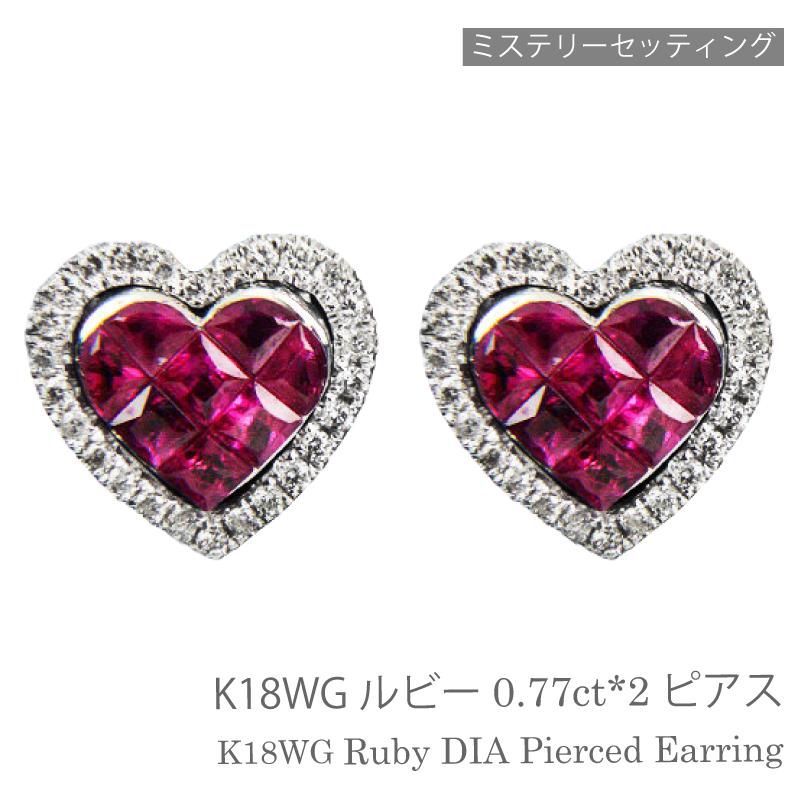 K18WG ミステリーセティング ハート ルビー ダイヤモンド ピアス ダイヤ ダイヤピアス ギフト 贈り物 ラッピング k18 特価 ミステリーセッティング 1カラット 1.54ct 18k ゴールド あす楽 K18 カラーストーン 格安 価格でご提供いたします ジュエリー プレゼント 誕生日 高級 高品質 ご褒美 ハイジュエリー 18金 レディース 色石 ホワイトゴールド 母の日