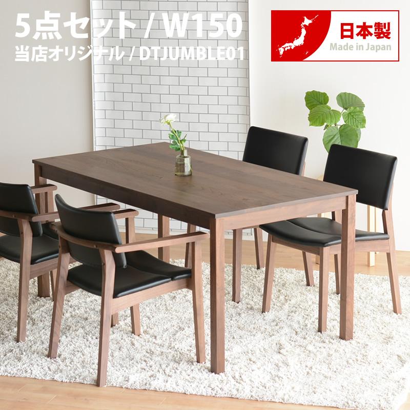 ウォールナット無垢 天然木 ダイニングテーブル 5点セット 4人掛け ダイニングセット ダイニング 木製 チェア テーブル セット シンプル おしゃれ 食卓 食卓テーブル 食卓セット 食卓椅子 ベンチ 日本製 国産