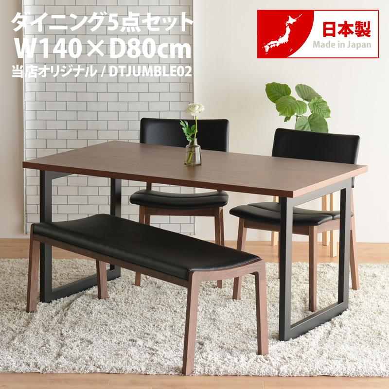 ダイニングテーブル ダイニング5点セット 4人掛け ダイニングテーブルセット 140cm幅 ダイニングテーブル 5点セット ダイニング セット テーブル チェア 食卓 食卓テーブル 食卓セット リビング スクエア