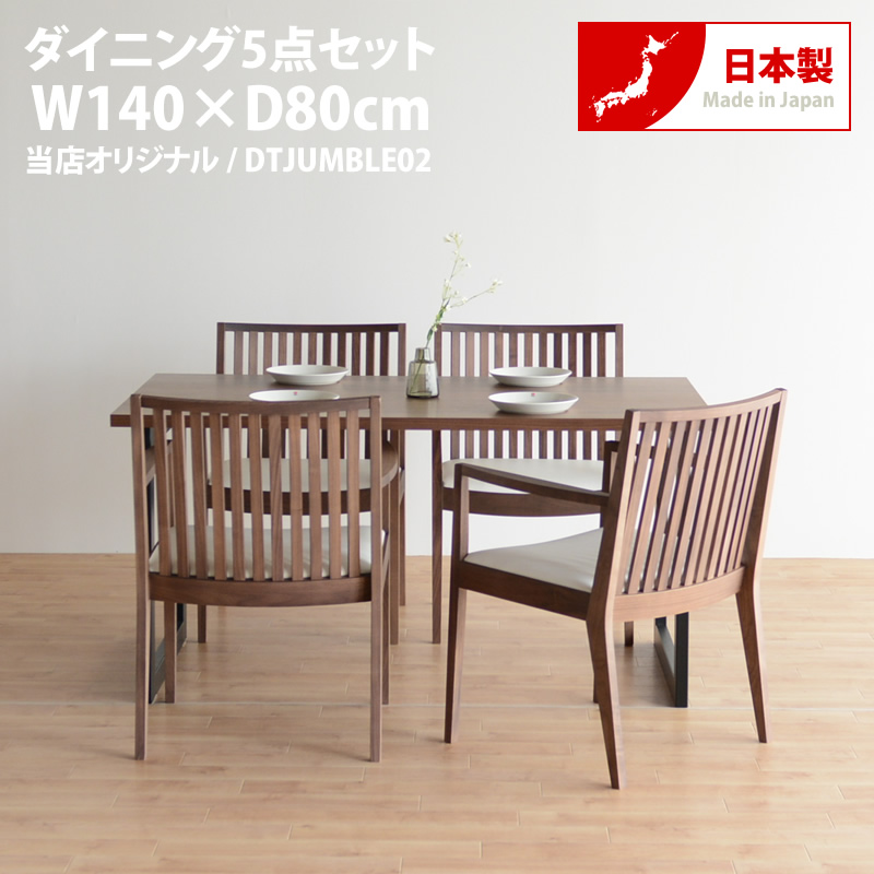 ダイニングテーブル 5点セット ダイニング テーブル 5点セット 無垢 ウォールナット 北欧 4人掛け 140 ダイニングテーブルセット 5点 食卓テーブル カフェテーブル 4人用 大川家具 国産 日本製