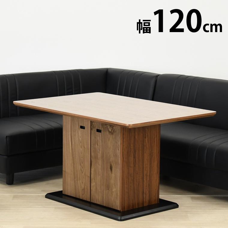 送料無料 テーブル 収納 木製 ダイニングテーブル 収納付き タイプ 木製テーブル 省スペース コンパクト 棚 隠せる収納 収納ケース付き ウォールナット ブラウン 木製 北欧 モダン