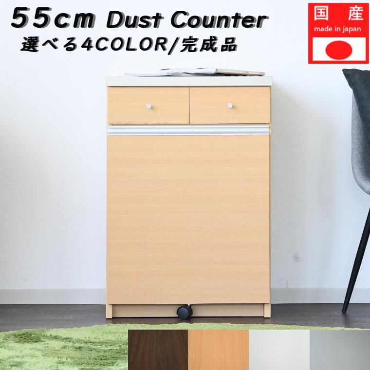 ペールカウンター ホワイト ナチュラル シルバー ブラウン 送料無料 ゴミ箱 ダストボックス キッチン家具 キッチン用品 カウンター 収納 引出し 日本製 幅55 55cm