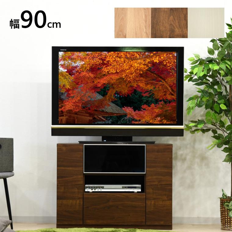薄型 コーナー テレビ台 90センチ幅 テレビ台 対応 送料無料 コーナー テレビ台 木製 ハイタイプ 角 コンパクト 小型 省スペース 収納 32インチ 32型 まで対応 おしゃれ 北欧 カントリー