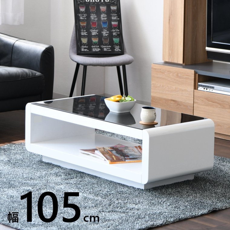 送料無料 リビングテーブル 幅105cm テーブル ブラック ホワイト センターテーブル モダン 北欧風 デザイン シンプル 光沢 艶 高級