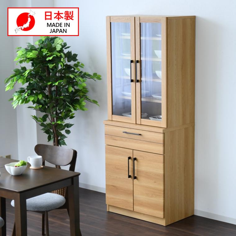 国産 スリム 食器棚 幅70cm 完成品 キッチンボード 日本製 木製 スライドテーブル付き 引き出しガラス 開き戸 シンプルモダン 木目調 ナチュラル ダイニングボード キッチン収納棚 キッチンラック