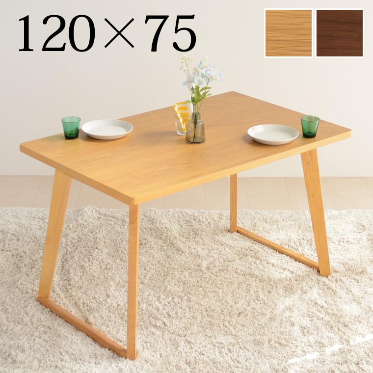 ダイニングテーブル 北欧 テーブル 食卓 4人掛け ファミリー 家族向け シンプル オーク ウォルナット 突板 木製 ウレタン塗装 ナチュラル シック すっきり 幅120 奥行75