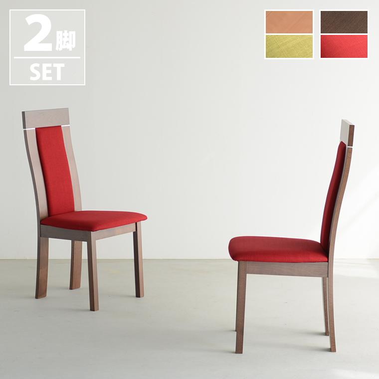 椅子 チェア ダイニングチェアー 食卓椅子 2脚セット 完成品 食卓椅子 ダイニングチェア 食卓チェア 椅子 赤 緑 2脚セット グリーン レッド 完成品 送料無料