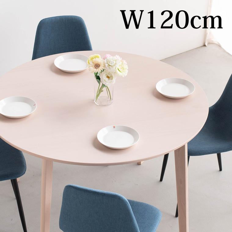 丸 デザイン 北欧 ラウンド テーブルダイニング ホワイト ダイニングテーブル 直径120 ダイニングテーブル 丸テーブル 丸い テーブル 丸 丸形 丸型 円 円形 円型 おしゃれ 木製 木 天然木 タモ材 省スペース 北欧 ナチュラル カフェ風 4人