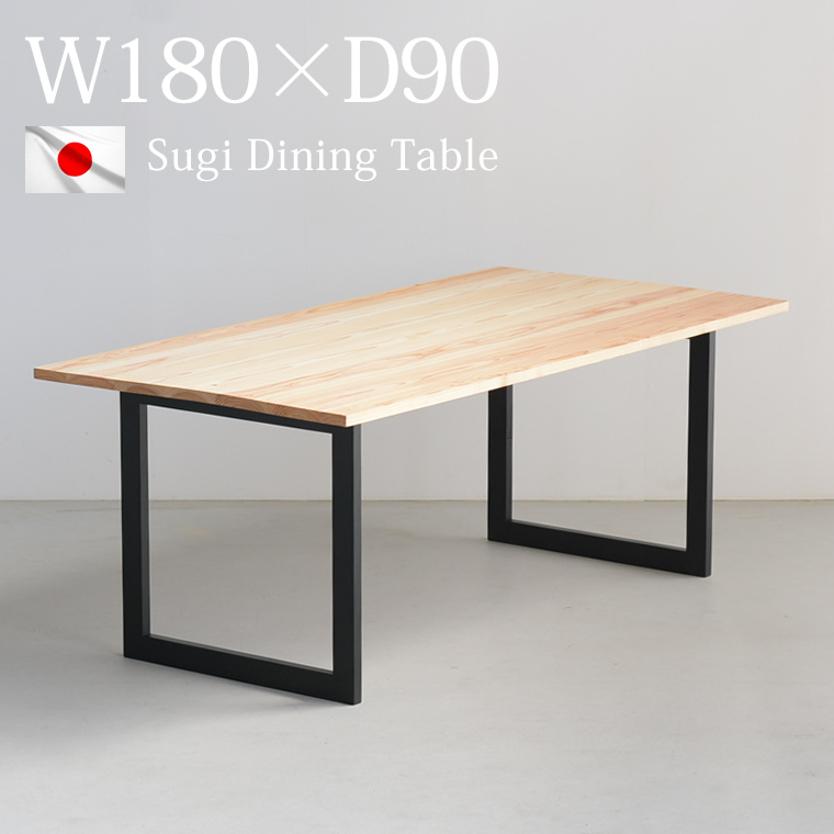 ダイニングテーブル 幅180 奥行90 高さ70cm 天然木 杉 無垢材 スチール 国産 日本製 デザインダイニング サイズオーダー 対応 木製 角型 食卓テーブル 6人掛け オイル塗装