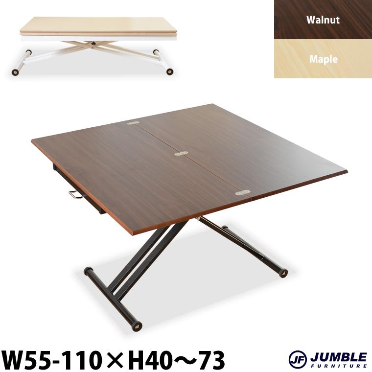 限定特価 昇降テーブル 昇降式テーブル 拡張式 天板 2倍 広がる 伸長式 昇降 リフティングテーブル 送料無料 ベンチュラ ナチュラル ブラウン メープル ウォールナット ダイニングテーブル 低め リビングテーブル 兼用