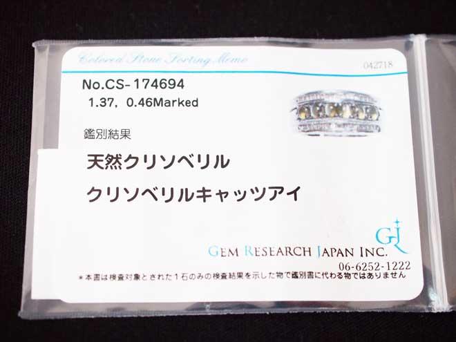 キャッツアイダイヤモンドリング中古Pt900新品仕上げ済み指輪激安