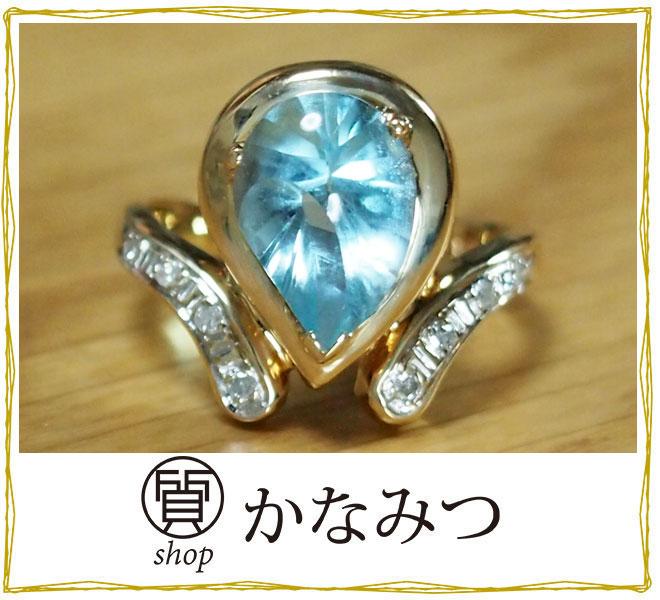 アクアマリン リング 中古 ダイヤモンド K14 新品仕上げ済み 指輪