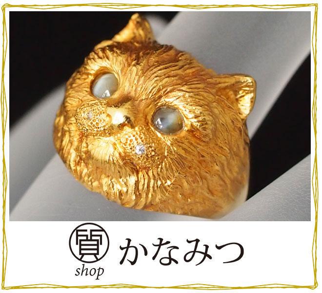 猫 キャッツアイ ダイヤモンド リング 中古 レディース K18 12号 7.1g 金 指輪 ダイア 送料無料 激安 質屋