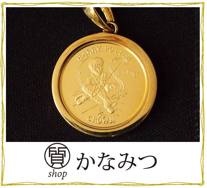ゴールドコイン ペンダント ハリーポッター エリザベス二世 1/10 ペンダントトップ 中古 24金 K24 18金 K18