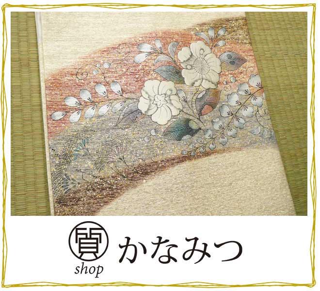 送料無料 名古屋帯 抹茶 正絹 着用可能 仕立て上がり クリーム色 金糸 セミフォーマル 花 リサイクル 中古