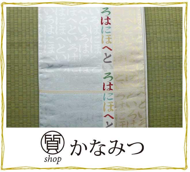 袋帯 西陣織 いろはにほへと 正絹 リサイクル クリーム色 金糸 銀糸 マルチ カジュアル 未使用 未仕立て