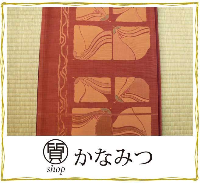 袋帯 西陣織 正絹 未使用 リサイクル 茶色 カジュアル 未仕立て 翔織